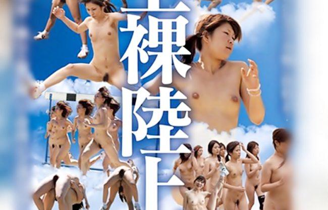 ☆☆おバカ企画。。。運動女子に密着☆☆マッ裸娘が、、、太陽に照らされながら元気いっぱい走り回るよ、、それだけWWWWWWWWW