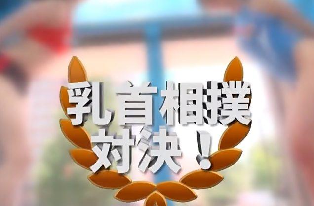 ◆キッタ~~~おバカGAME企画 in MM号◆競泳水着に身を包んだ絶倫運動女子が勝利を目指してピーチク真剣勝負wwwwwwwwww