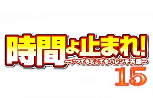 キターキタ~~【時間停止(^^♪】今回は変態チ〇コが女子校?に突撃!制服ロリっ子にイタズラし捲りだょwwwww