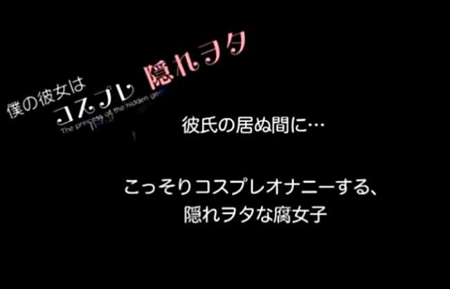【深田えいみ(^^♪見ちまったぁ~♡レイヤーっ子のガチオナニーを!!って覗きがバレルと⇒フェラ抜きで口封じってマジ…wwwww